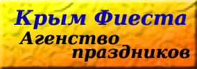 Организация и проведение праздничных мероприятий в Крыму